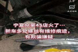 宁夏众豪出售瑕疵车厂家不予回复