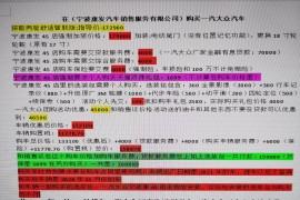 投诉(宁波康发汽车销售服务有限公司)欺骗消费者,出售库存车辆