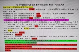 投诉:宁波康发汽车销售服务有限公司