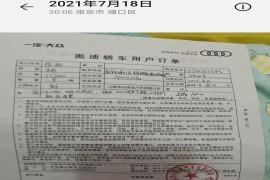 6月6号订车,现在9月13号未交车,合同显示8月交车