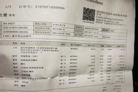 北京奔驰、索赔全新变矩器