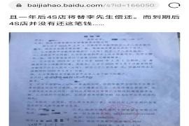 临汾市天健国风4S店骗贷款,用车主绿本抵押,不偿还贷款,跑路