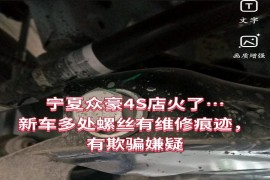 宁夏众豪4s店出售问题车厂家不予回复不监督