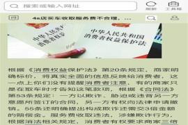 投诉河北省保定市定兴县永信兴达汽贸