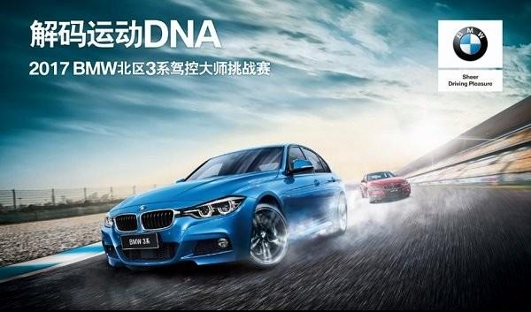 BMW北区3系驾控大师挑战赛激情开启