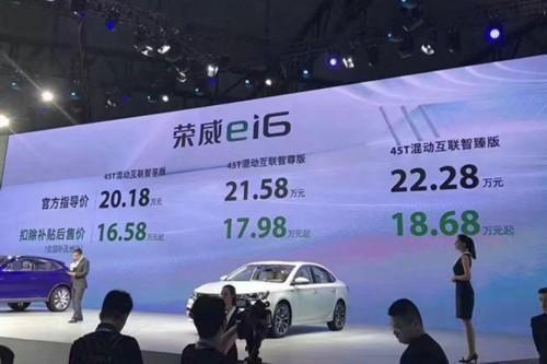 2017上海车展:荣威ei6售20.18-22.28万