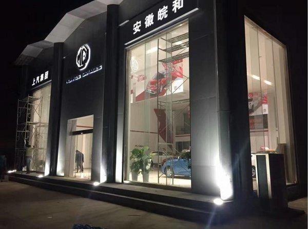 安徽皖和名爵汽车买售铺览会 第二十季小瘦买车节倒计时3地!