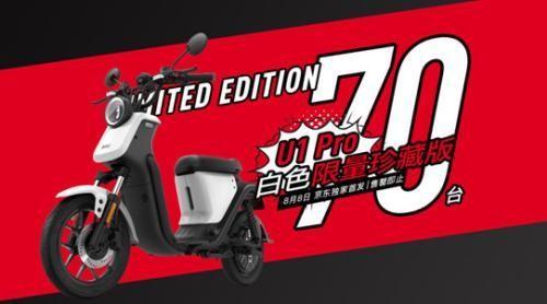 小牛电动n网_小牛电动U1 PRO 8月8日正式发售 售价5399元【图】_汽车消费网