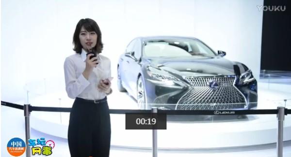 2017上海車展視頻直擊 雷克薩斯LS500H