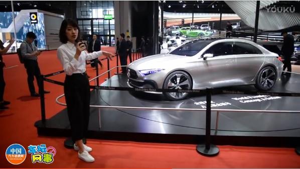 2017上海车展视频直击 奔驰A级概念车