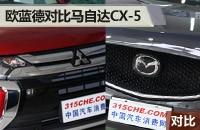 日系紧凑SUV之战 三菱欧蓝德对比CX-5