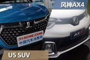 """都是""""前卫派""""选谁更好?U5 SUV对比AX4"""