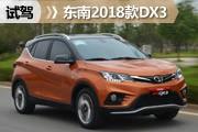 配置升级 试驾体验东南2018款DX3 SRG