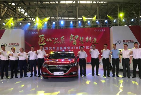 北京奔驰标准打造 全新绅宝D50量产下线并全面预售
