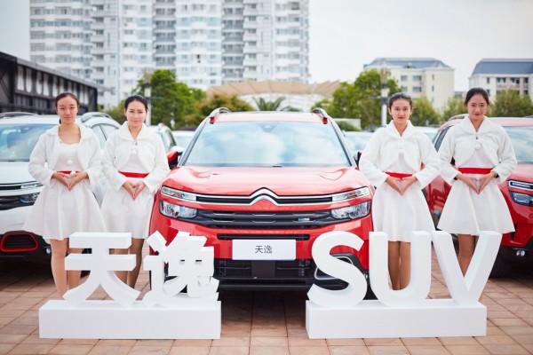我有一个新享法 东风雪铁龙SUV天逸上海乐享交付仪式【图】