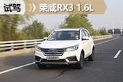 """搭载""""蓝芯""""的年轻干将 试驾全新荣威RX3 1.6L"""