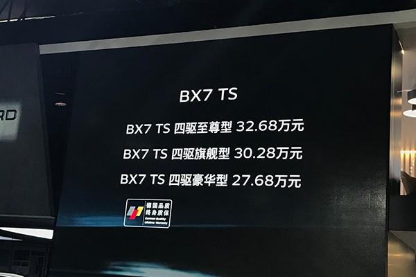 售27.68-32.68万元 宝沃BX7 TS正式上市