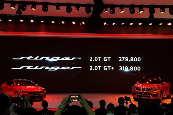2017广州车展:起亚Stinger售27.98-31.98万