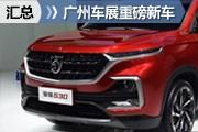 始于颜值/终于品质 广州车展重磅新车汇总