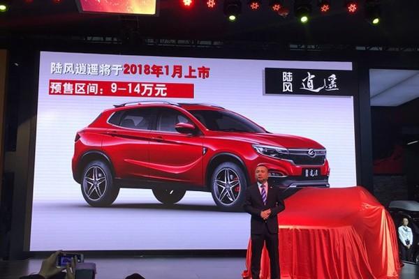 2017广州车展:陆风逍遥预售9万元起