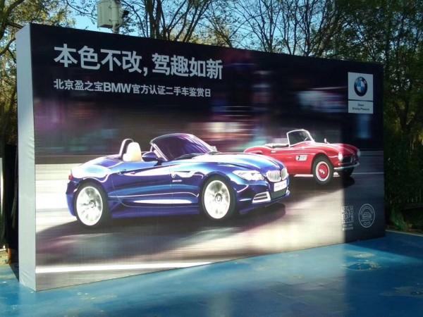 2017年度北京盈之宝BMW官方认证二手车鉴赏日圆满落幕