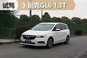 家庭用车的新宠儿 试驾别克全新GL6 1.3T