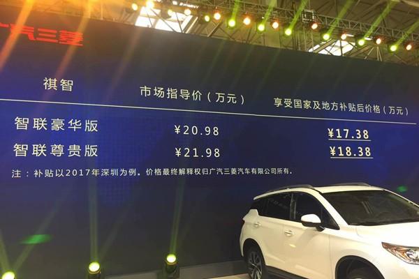 广汽三菱祺智PHEV上市 补贴前20.98万起