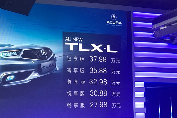 广汽讴歌TLX-L价格公布  售27.98万元起
