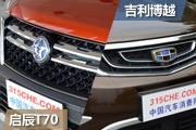 10万元高性价比SUV之争 启辰T70对比博越
