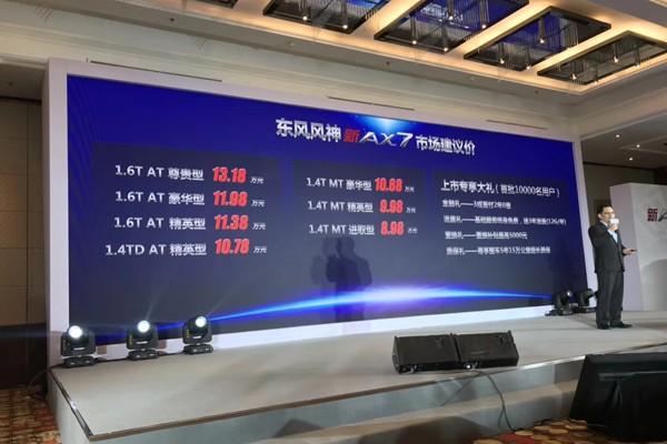 东风风神新款AX7上市 售8.98-13.18万