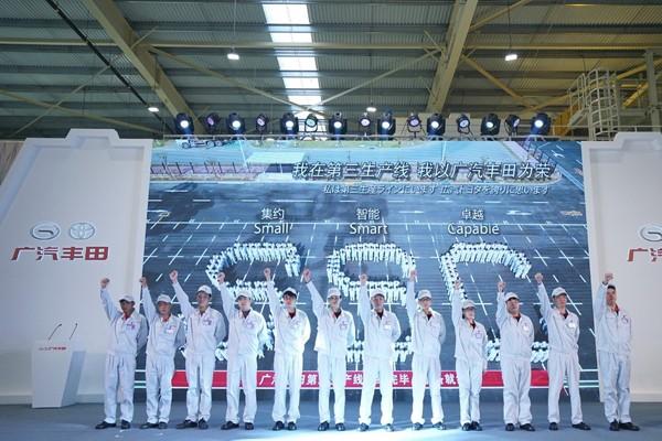 兼容TNGA车型 广汽丰田第三生产线投产
