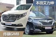 自主怒怼合资 传祺GM8对比本田艾力绅