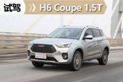 性价比突出 试驾哈弗H6 Coupe 1.5T