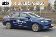 动力提升明显 试驾体验吉利2018款帝豪GL