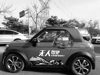 北京首个自动驾驶测试场启用