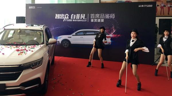 众泰T500首席品鉴师-杭州站鉴赏盛宴