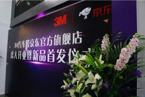 3M联手京东引领汽车膜消费体验新升级