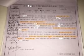 安徽芜湖奇瑞公司垃圾件拼装假车坑害消费者,败诉耍无赖回收废车不退款