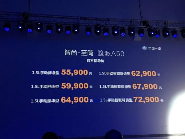 售5.59-7.29万元 骏派A50正式上市