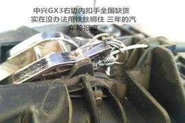 广汽中兴烂尾车企不生产配件3年汽车等报废