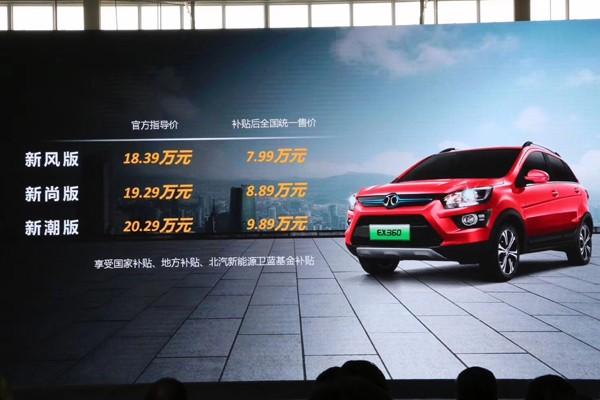 北汽新能源EX360上市 售18.39-20.29万