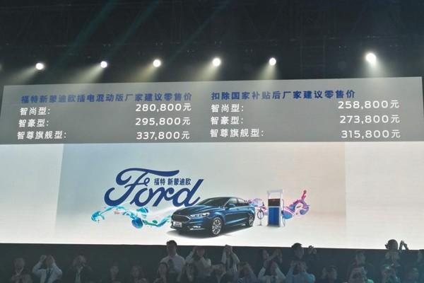 福特蒙迪欧PHEV 补贴后售价25.88万起