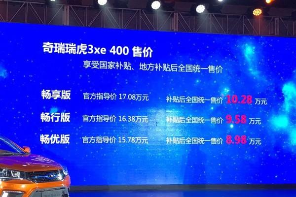 售价15.78-18.98万元 奇瑞瑞虎3xe上市