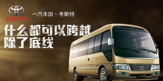 丰田考斯特7座房车 7座卫生间版最低价