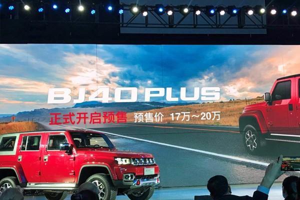 北汽BJ40 PLUS预售17-20万 5月中旬发售
