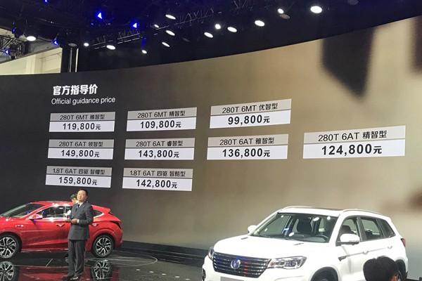 2018北京车展:新款长安CS75售9.98万起