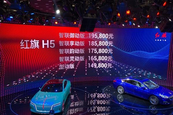 2018北京车展:红旗H5售14.98万元起