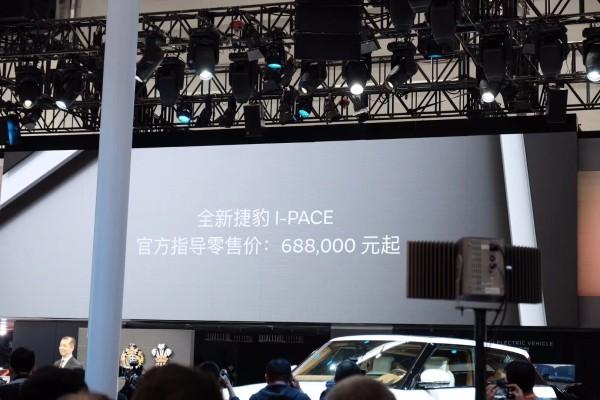 售价68.8万元起 捷豹I-PACE北京车展上市
