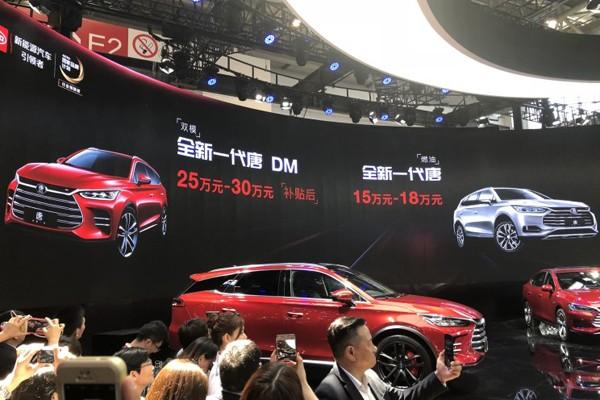 2018北京车展:新唐燃油版预售15-18万