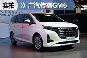 家用MPV的新选择 北京车展实拍传祺GM6